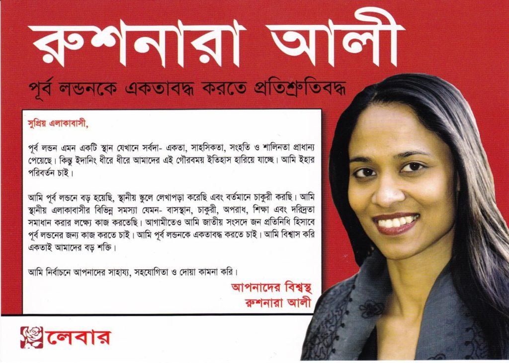 Rushanara Ali election leaflet